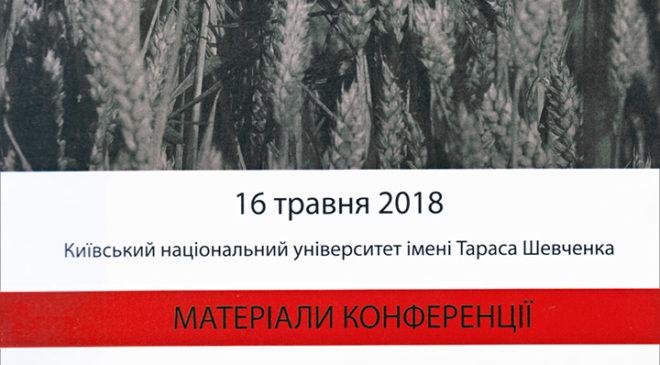 Матеріали міжнародної конференції