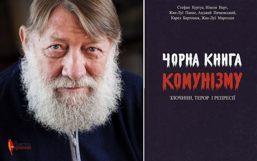 Стефан Куртуа і «Чорна книга комунізму»