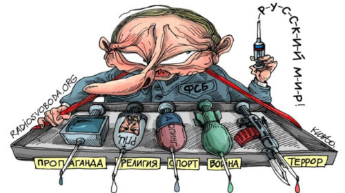 Гібридна війна Росії проти світу ніколи не припинялася