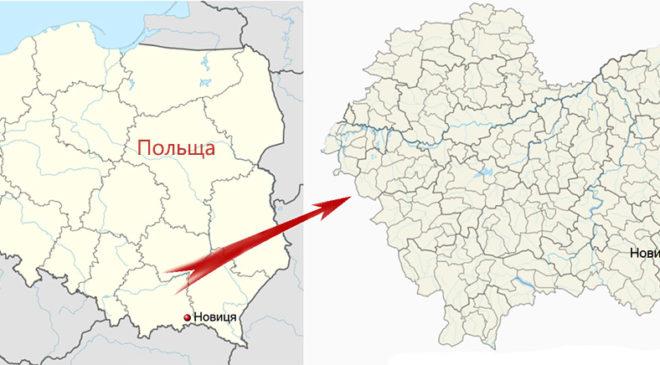 Село Новиця на карті сучасної Польської держави