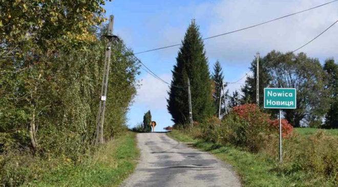 Дорога до Новиці