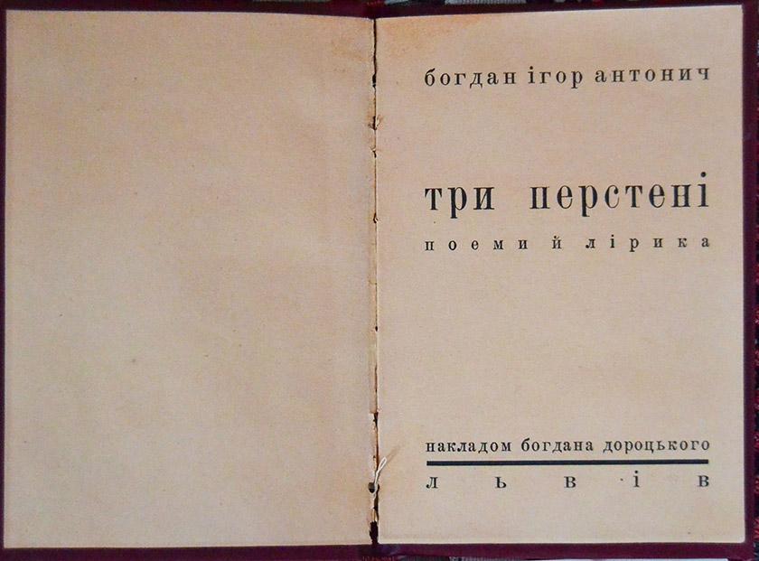 Збірка Богдана Ігоря Антонича «Три перстені»