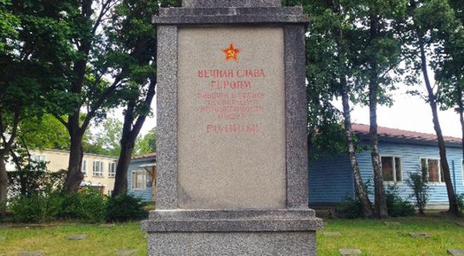 Пам'ятник загиблим у Другій світовій війні в м. Береген на Рюгені