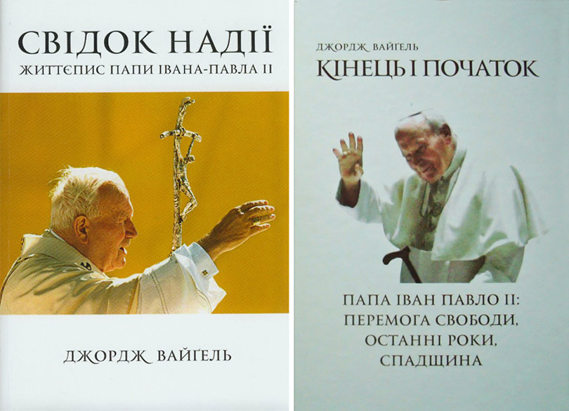 Книги американського богослова