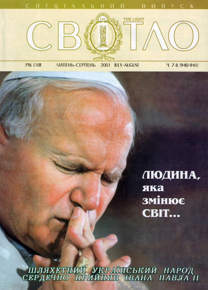 Спеціальний випуск журналу «Світло»