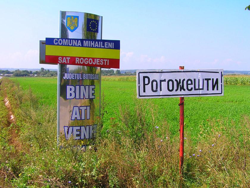 Повага до української меншини відображена у дорожніх знаках українською мовою