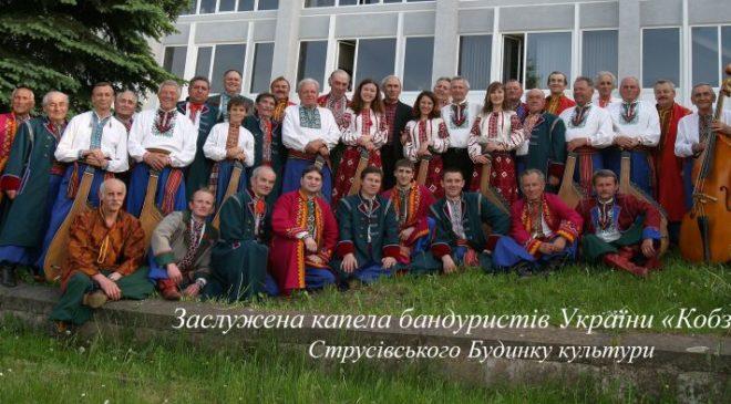Уславлена капела бандуристів з Тернопільщини