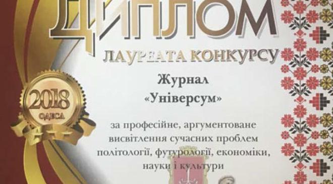 У 2018 році журнал «Універсум» став лауреатом ХІХ загальнонаціонального конкурсу «Українська мова – мова єднання»