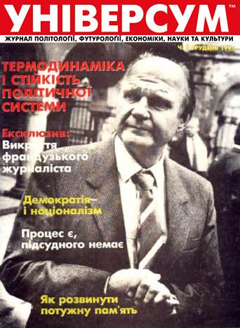Перше число «Універсуму» з фотографією Ігоря Юхновського на обкладинці вийшло у грудні 1993 року