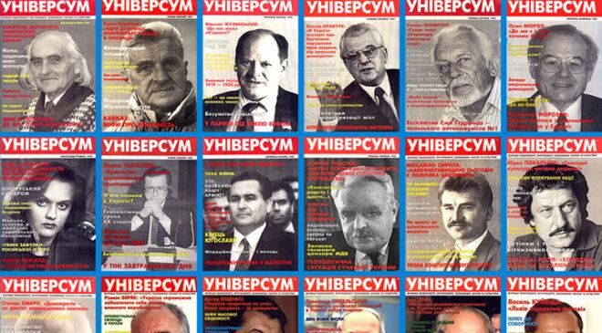 Ціла галерея портретів-обкладинок журналу – мало яке українське видання може дорівнятися в цьому до «Універсуму»