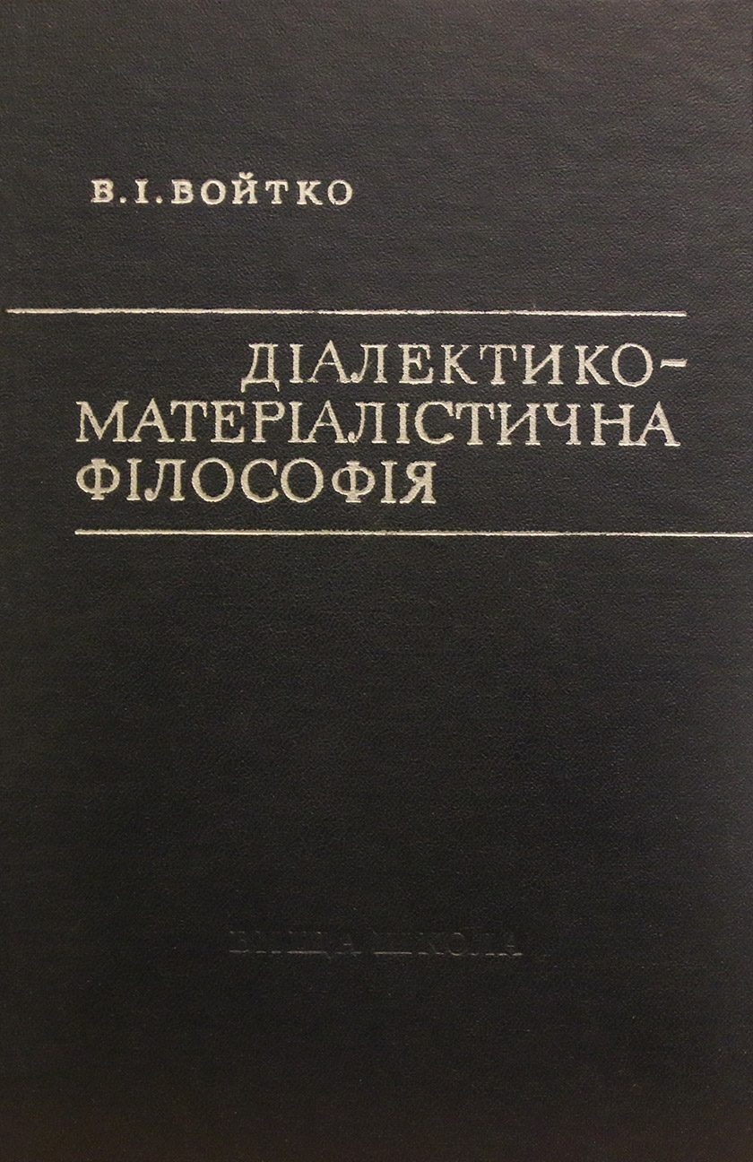 Авторський курс лекцій проф. В.І.Войтка
