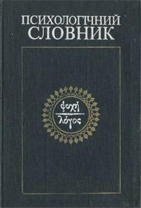 «Психологічний словник»