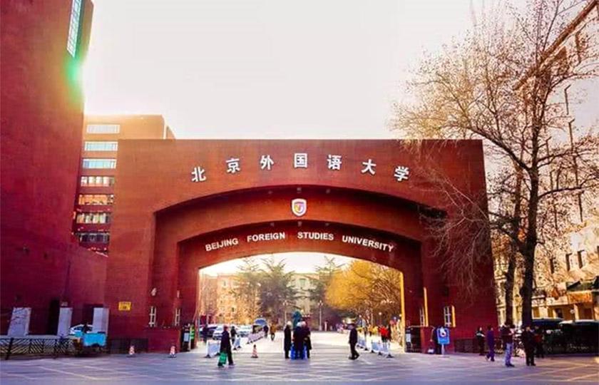 Пекінський університет іноземних мов