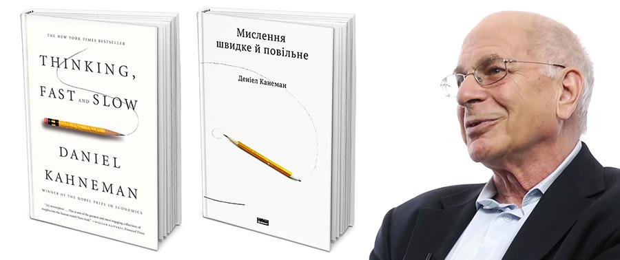 Книжка Деніела Канемана «Мислення, швидке і повільне»