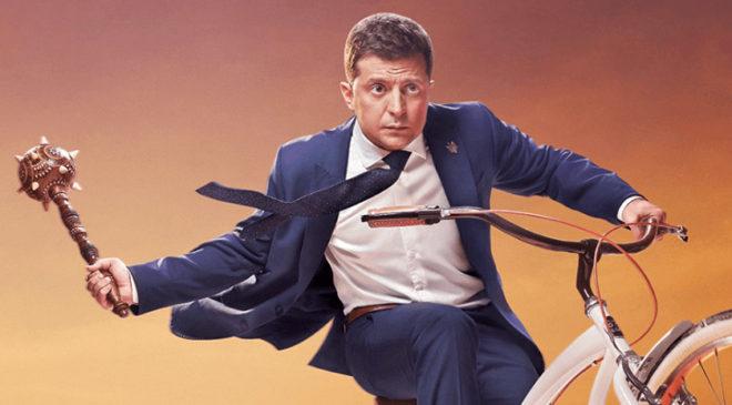 Володимир Зеленський, фото для постеру до серіалу «Слуга народу»