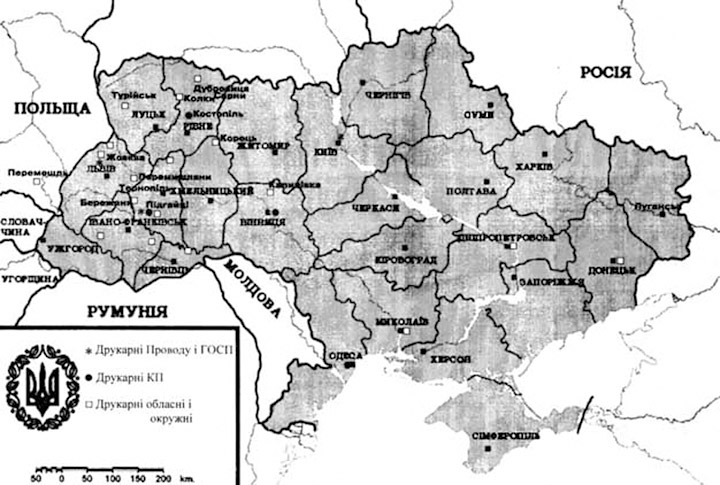 Підпільні друкарні ОУН у 1941-1944 рр.