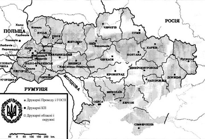 Підпільні друкарні ОУН у 1945-1959 рр.