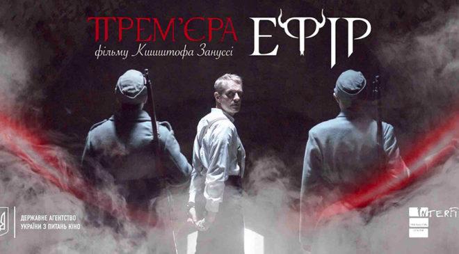 В Україні прокат фільму Кшиштофа Зануссі «Ефір» розпочався ще 21 лютого 2019 р.