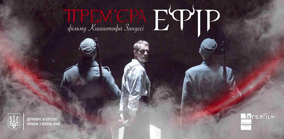В Україні прокат фільму Кшиштофа Зануссі «Ефір» розпочався 21 лютого 2019 р.