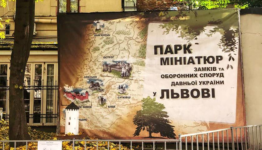 Міні-подорож замками України на карантині