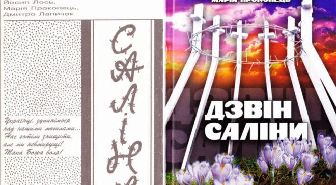 Перше видання книги свідчень «Саліна» (1995) і доповнене видання «Дзвін Саліни» (2013).
