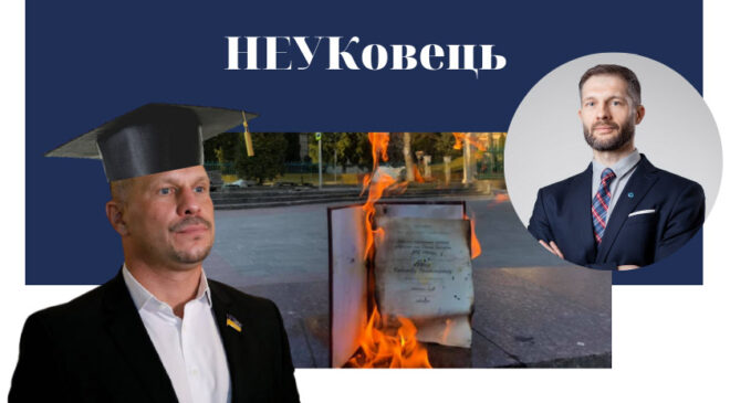 Кива НЕУКовець та диплом у вогні