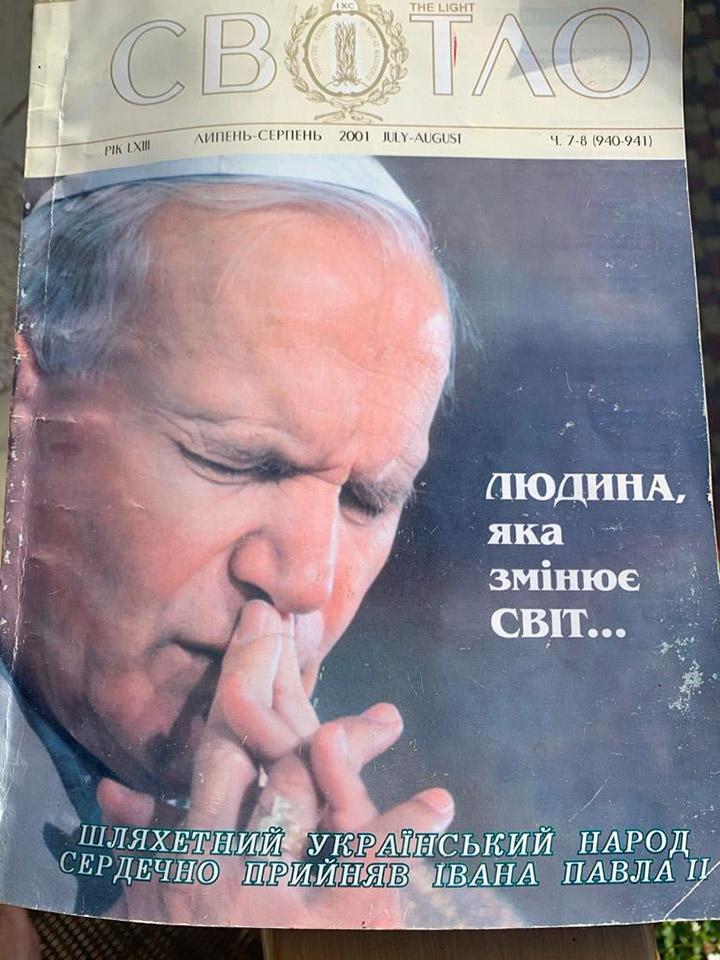 Спеціальний випуск журналу «Світло», присвячений візитові Івана Павла ІІ в Україну