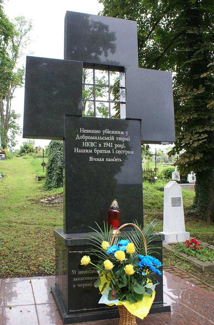 Пам'ятний хрест на вшанування загиблих у Добромильській тюрмі в 1941 році
