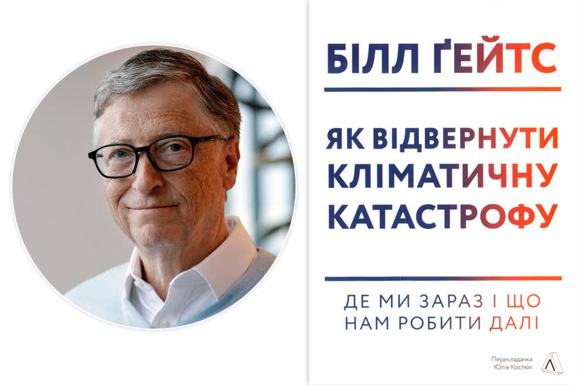 Книжку підготувало до друку київське видавництво «Лабораторія» (2021, 224 с.)