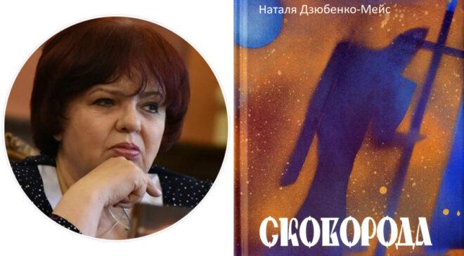 Книжку поетичних творів Наталії Дзюбенко-Мейс випустило в світ київське видавництво «Саміт-книга» (2020, 224 с.)