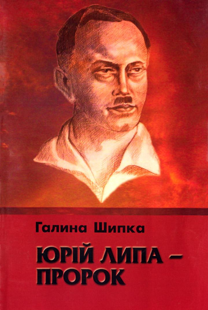 Шипка Г. Юрій Липа – пророк. Львів: Каменяр, 2014. 18 с.